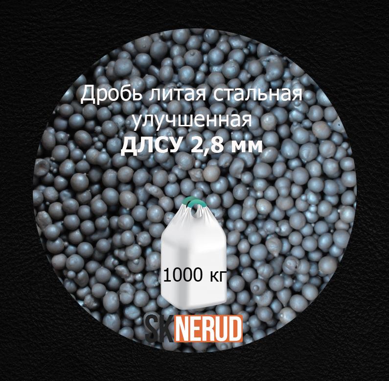 Дробь стальная литая улучшенная ДСЛУ 2,8 мм 1000 кг