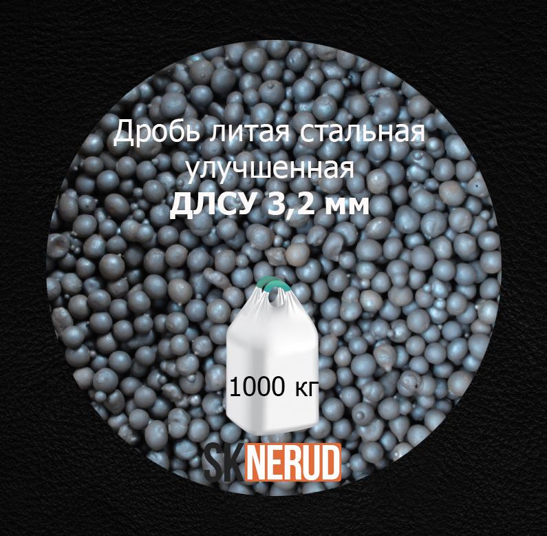 Дробь стальная литая улучшенная ДСЛУ 3,2 мм 1000 кг