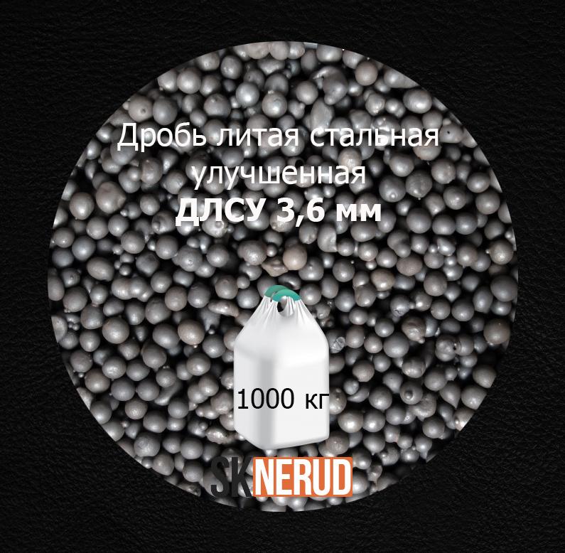 Дробь стальная литая улучшенная ДСЛУ 3,6 мм 1000 кг