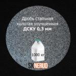 Дробь стальная колотая улучшенная ДСКУ 0,3 мм 1000 кг