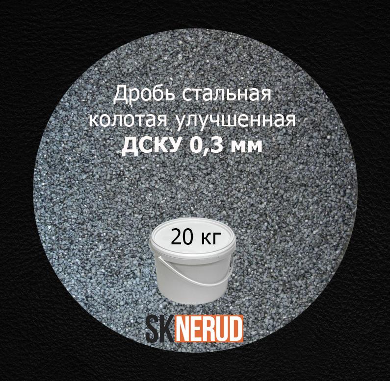 Дробь стальная колотая улучшенная ДСКУ 0,3 мм 20 кг
