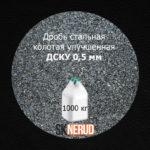 Дробь стальная колотая улучшенная ДСКУ 0,5 мм 1000 кг