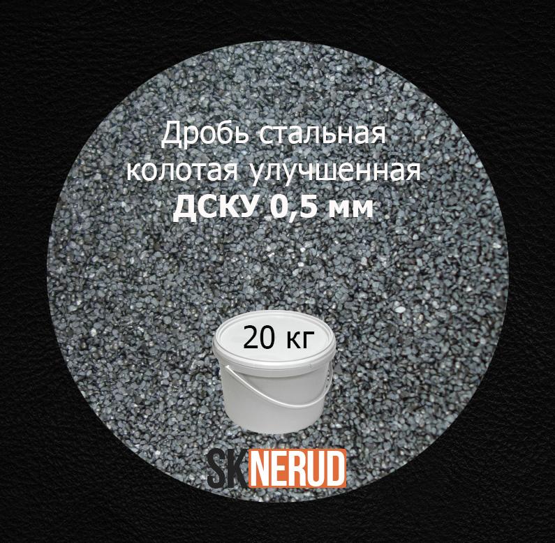 Дробь стальная колотая улучшенная ДСКУ 0,5 мм 20 кг