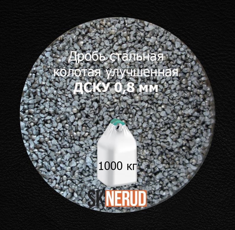 Дробь стальная колотая улучшенная ДСКУ 0,8 мм 1000 кг