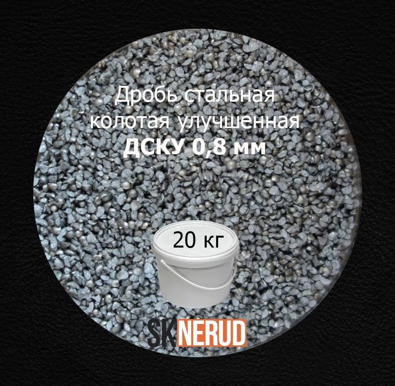 Дробь стальная колотая улучшенная ДСКУ 0,8 мм 20 кг