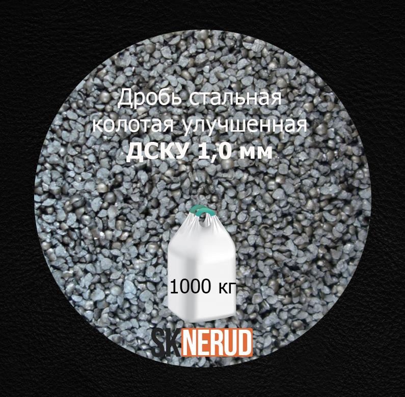 Дробь стальная колотая улучшенная ДСКУ 1,0 мм 1000 кг
