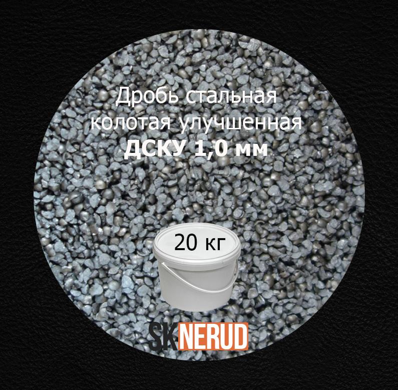 Дробь стальная колотая улучшенная ДСКУ 1,0 мм 20 кг