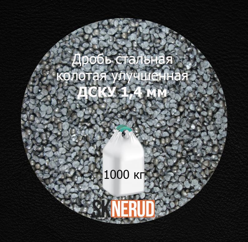 Дробь стальная колотая улучшенная ДСКУ 1,4 мм 1000 кг
