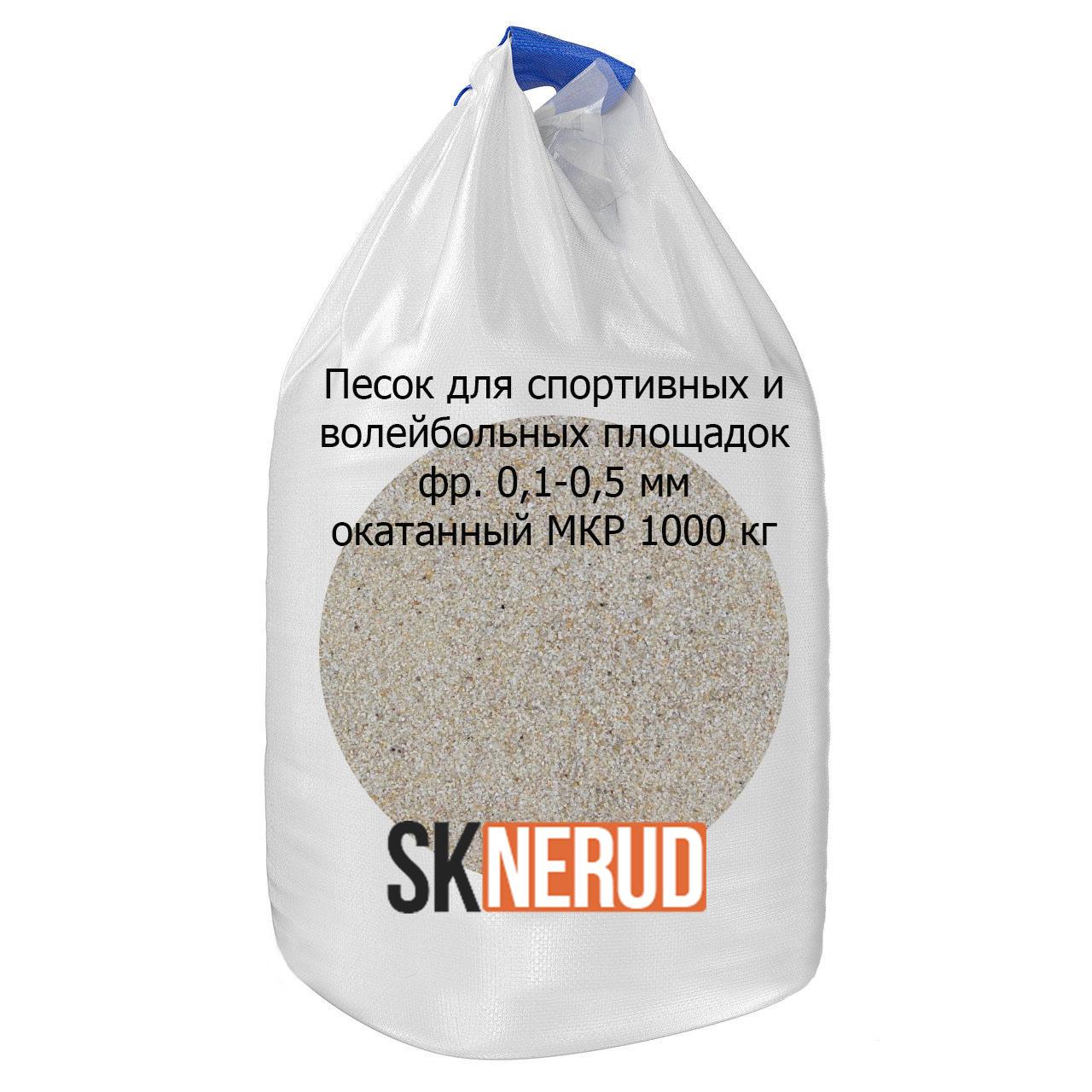 Песок для спортивных площадок 0,1-0,5 мм МКР