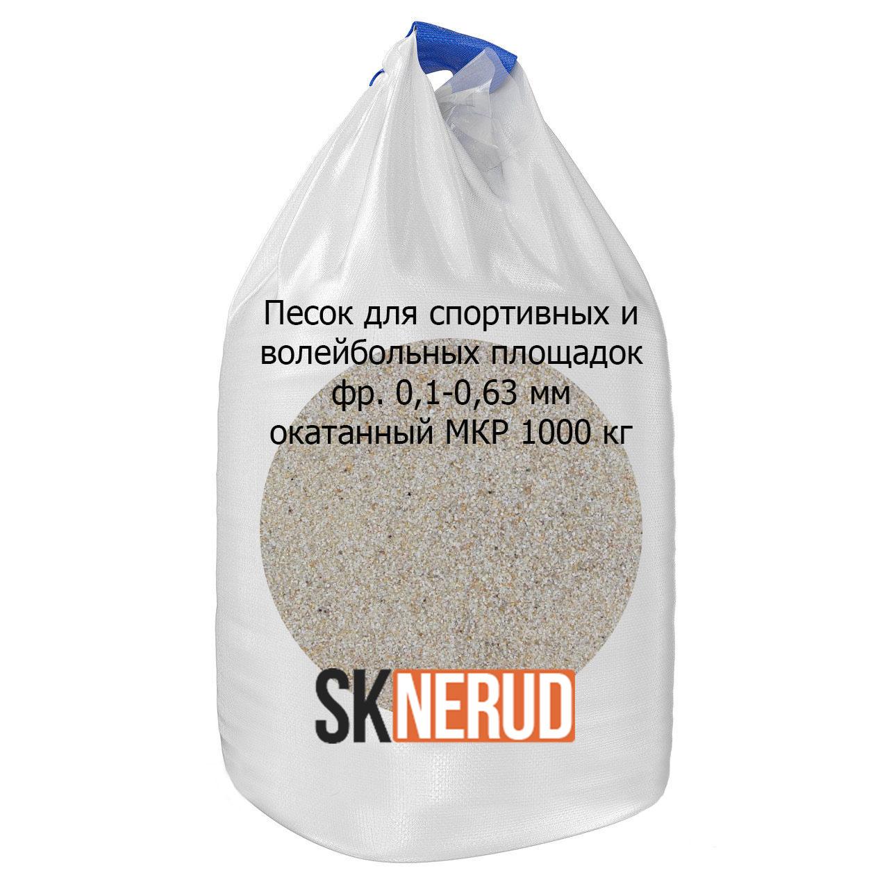Песок для спортивных площадок 0,1-0,63 мм МКР