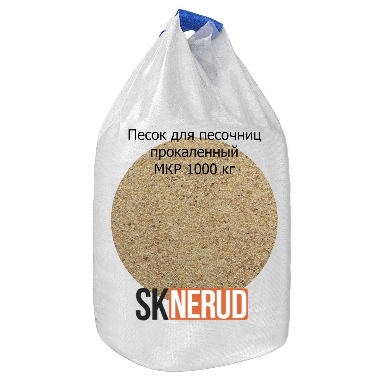 Песок речной прокаленный для песочниц в МКР 1000 кг