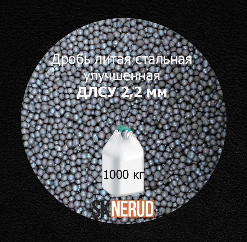 Дробь стальная литая улучшенная ДСЛУ 2,2 мм 1000 кг