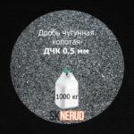 Дробь чугунная колотая ДЧК 0,5 мм 1000 кг