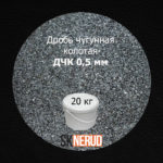 Дробь чугунная колотая ДЧК 0,5 мм