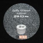 Дробь чугунная колотая ДЧК 0,5 мм 20 кг