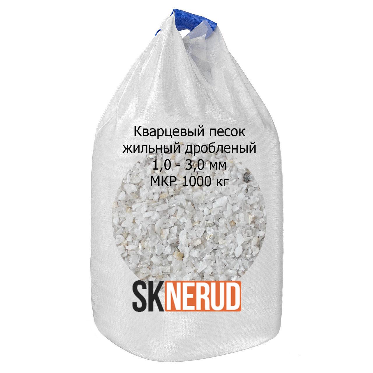 Кварцевый песок дробленый 1,0-3,0 мм в МКР