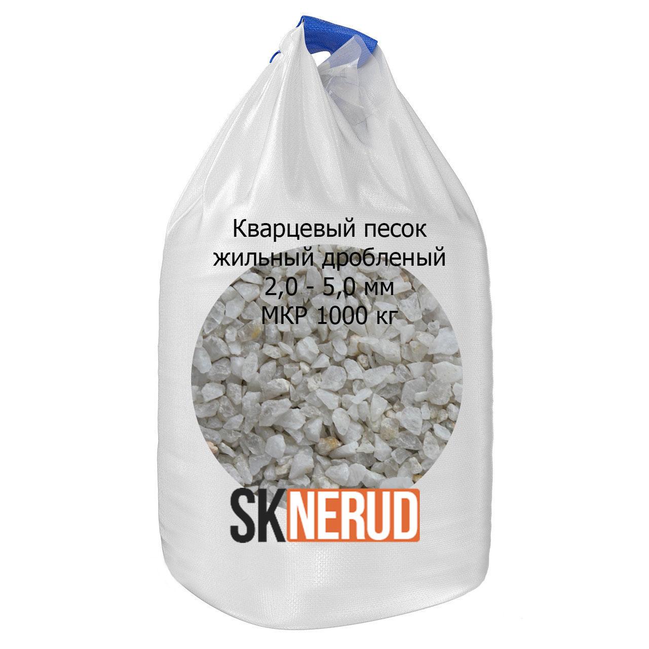 Кварцевый песок дробленый 2,0-5,0 мм в МКР