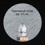 Мраморный отсев 0-5 мм МКР 1000 кг