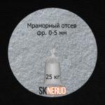 Мраморный отсев 0-5 мм мешок 25 кг