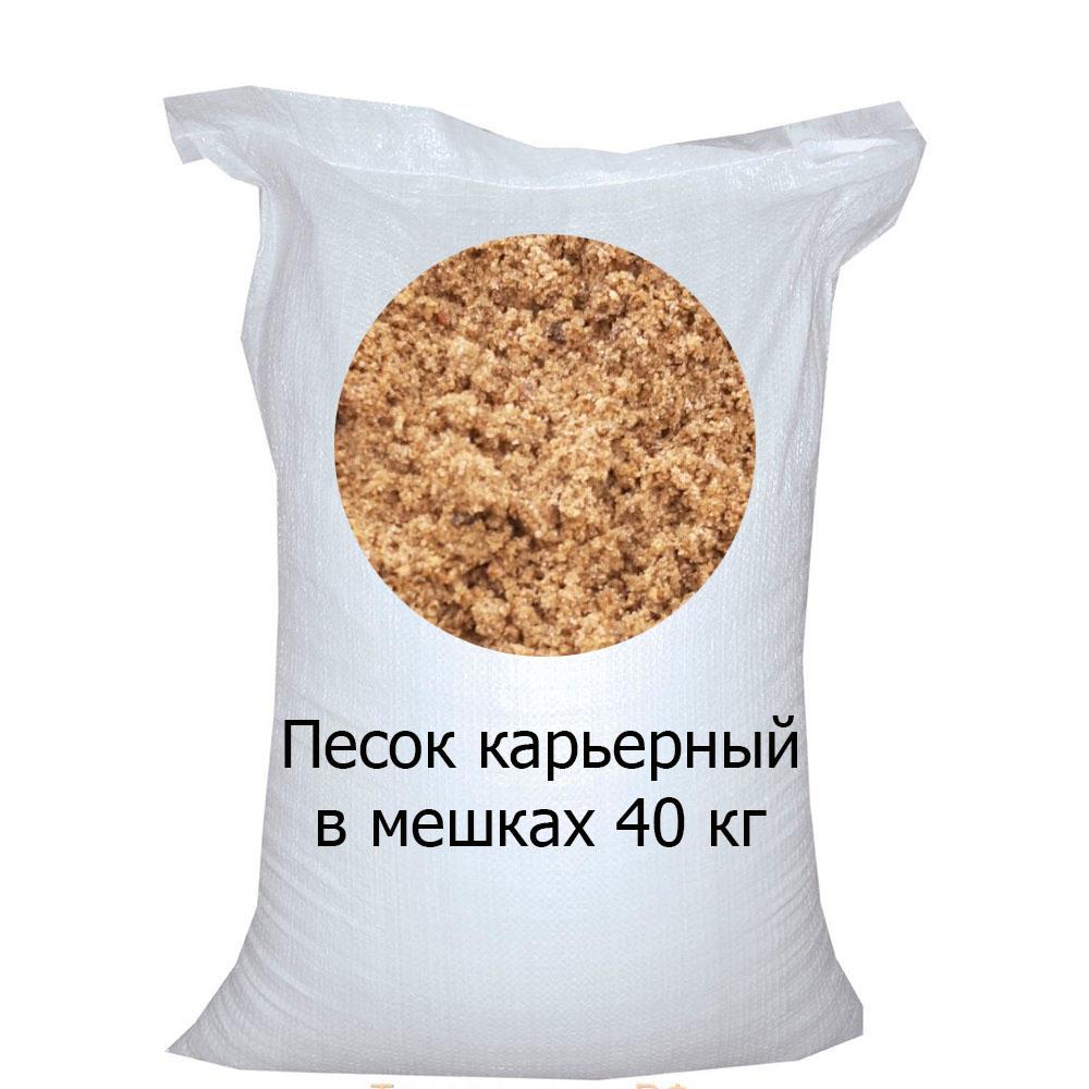 Песок карьерный 40 кг