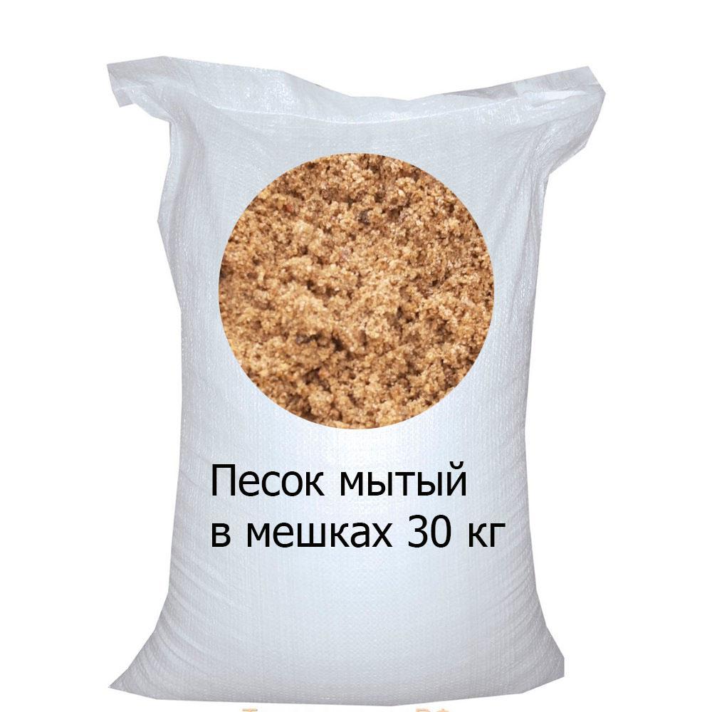 Песок мытый в мешках 30 кг