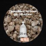 Щебень гравийный 20-40 в мешках 25 кг