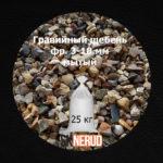 Щебень мытый гравийный 3-10 в мешках 25 кг