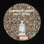 Щебень гравийный 3-10 в мешках 25 кг