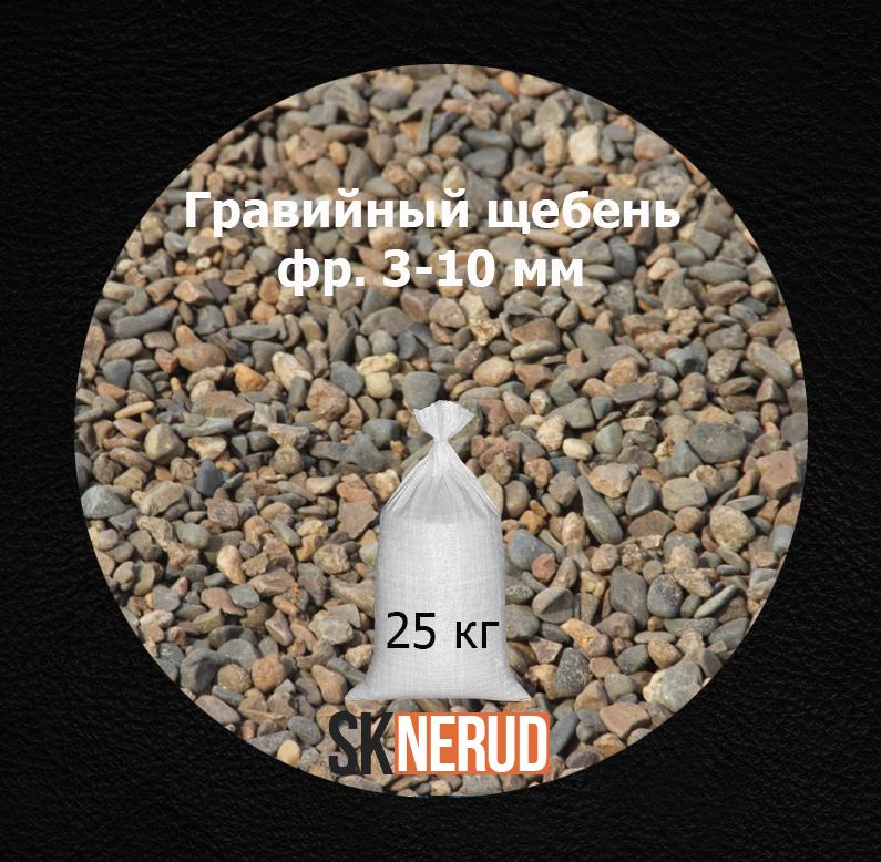 Гравийный 3-10 в мешках 25 кг