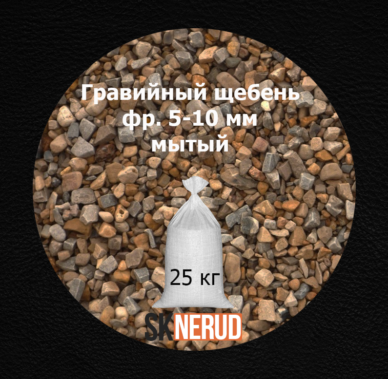 Щебень мытый гравийный 5-10 в мешках 25 кг
