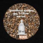 Мытый гравийный щебень 5-10 в мешках 50 кг