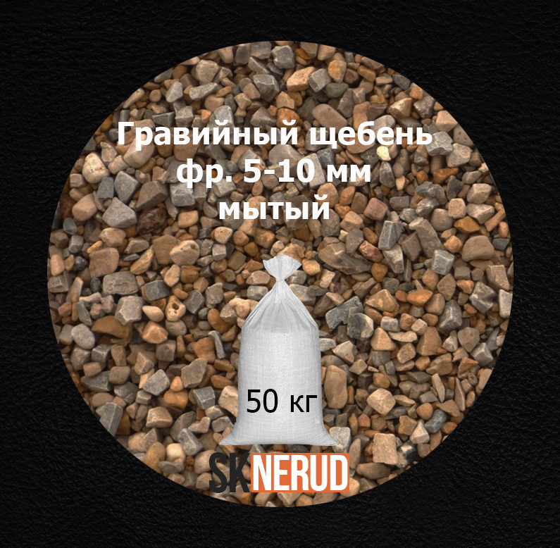 Мытый гравийный 5-10 в мешках 50 кг