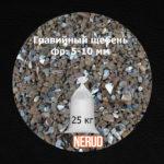 Щебень гравийный 5-10 в мешках 25 кг