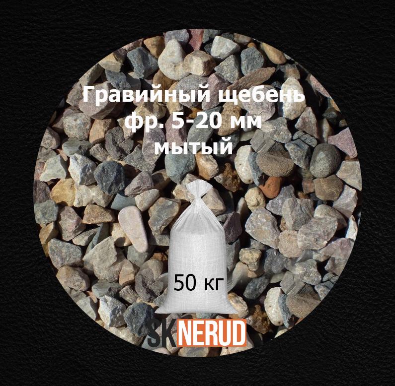 Щебень гравийный мытый 5-20 в мешках 50 кг
