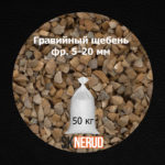 Щебень гравийный 5-20 в мешках 50 кг