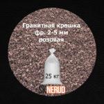 Гранитный щебень 2-5 розовый в мешках 25 кг