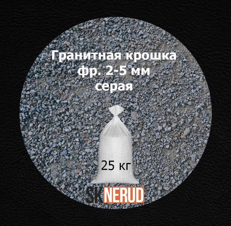 Гранитная крошка 2-5 серая в мешках 25 кг