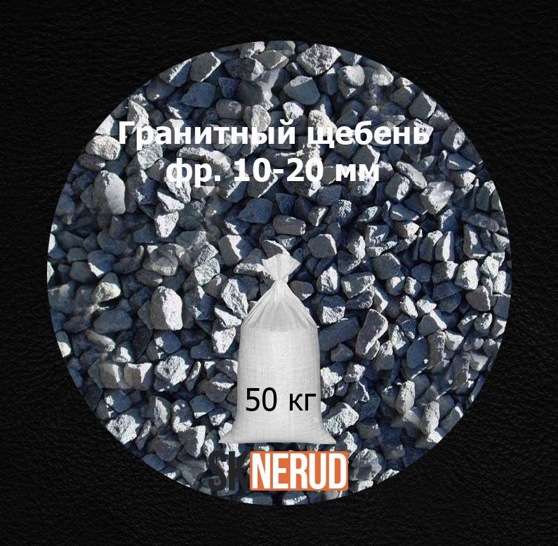 Гранитный 10-20 в мешках 50 кг