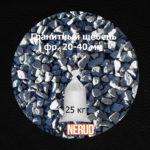 Щебень гранитный 20-40 в мешках 25 кг