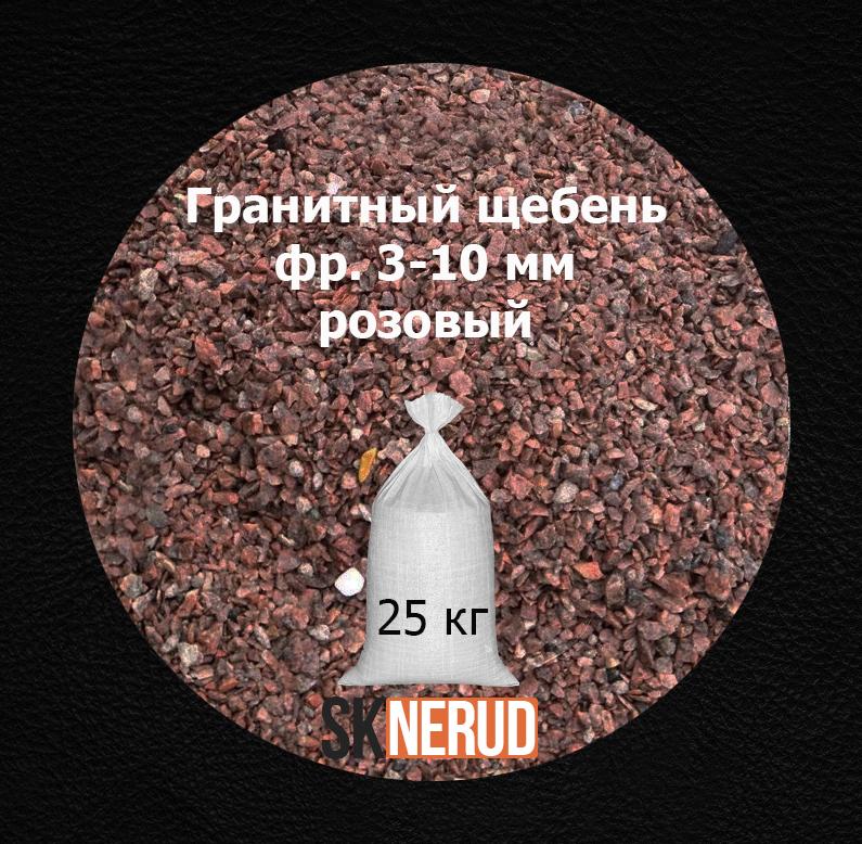 Щебень гранитный 3-10 розовый в мешках 25 кг