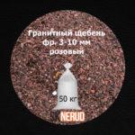 Щебень розовый гранитный фракция 3-10 в мешках 50 кг