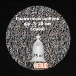 Щебень гранитный 3-10 серый в мешках 25 кг