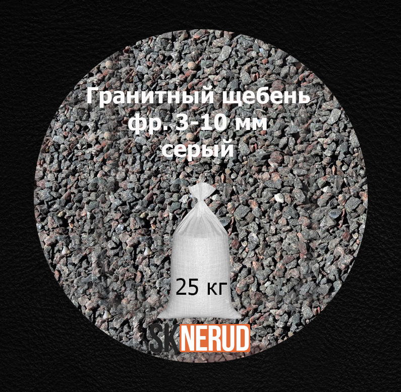 Гранитный 3-10 серый в мешках 25 кг