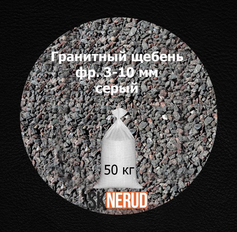 Серый гранитный фракция 3-10 в мешках 50 кг