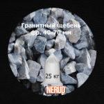 Щебень гранитный 40-70 в мешках 25 кг