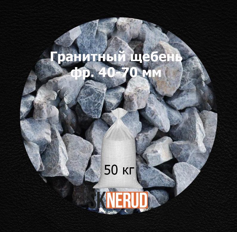 Щебень гранитный 40-70 в мешках 50 кг
