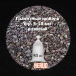 Щебень розовый гранитный фракция 5-10 в мешках 50 кг