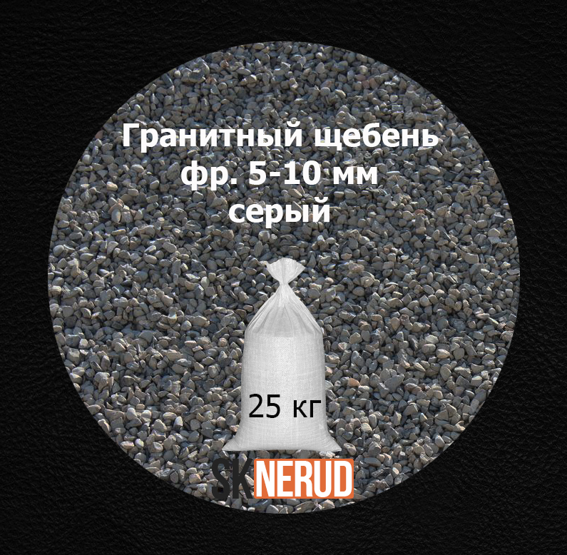 Щебень серый гранитный 5-10 в мешках 25 кг