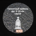 Щебень гранитный 5-10 в мешках 50 кг