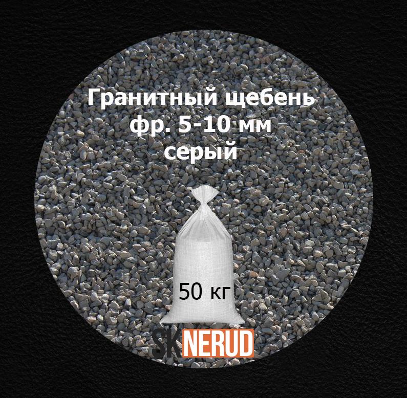 Гранитный 5-10 в мешках 50 кг